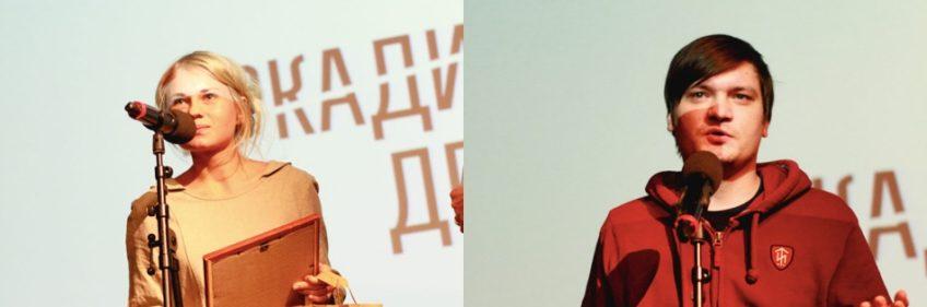 Лауреаты премии 2016 года