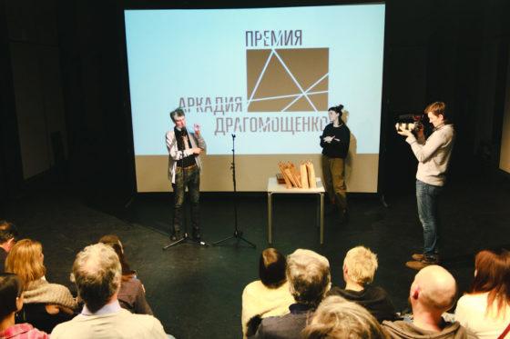 Фотоотчёт. Церемония вручения премии (2016)