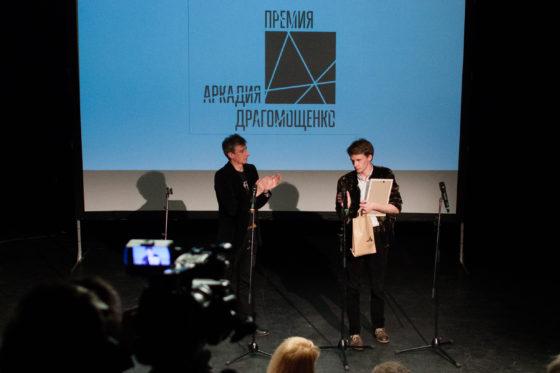 Лауреат премии 2017 года