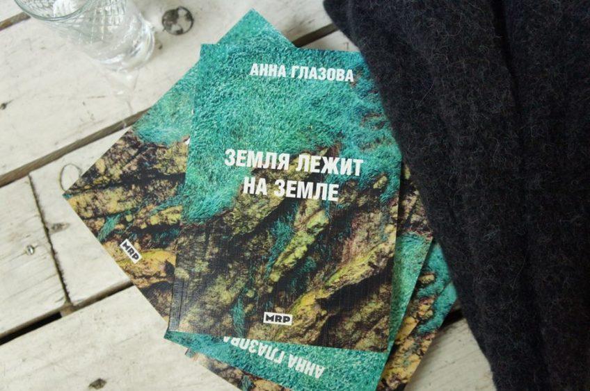 Видеоотчёт. Презентация книги Анны Глазовой (2017)