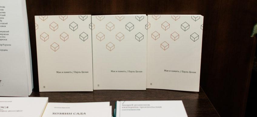 Фотоотчёт. Презентация книги Пауля Целана «Мак и память» (2017)