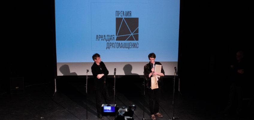 Фотоотчёт. Церемония вручения премии (2017)