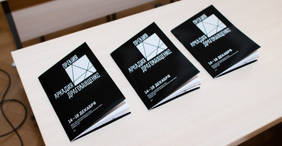 Темы докладов участников конференции