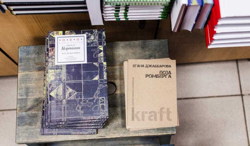 Видеоотчёт. Презентация книги Кирилла Корчагина (2017)