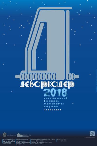 Премия Аракадия Драгомощенко на фестивале современного искусства «Дебаркадер» в Челябинске