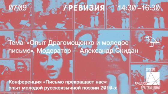 «Опыт Драгомощенко и молодое письмо». Конференция «Письмо превращает нас» (2018)
