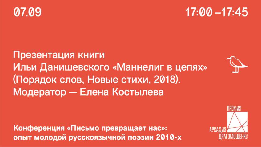 Презентация книги Ильи Данишевского «Маннелиг в цепях»