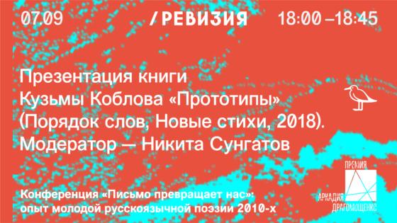 Презентация книги Кузьмы Коблова «Прототипы»