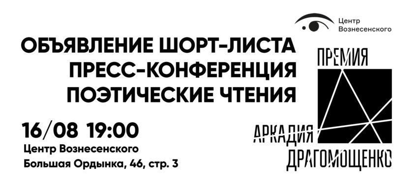 Пресс-конференция Премии Аркадия Драгомощенко
