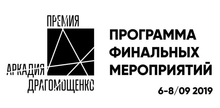 Пресс-релиз: Программа финальных мероприятий премии