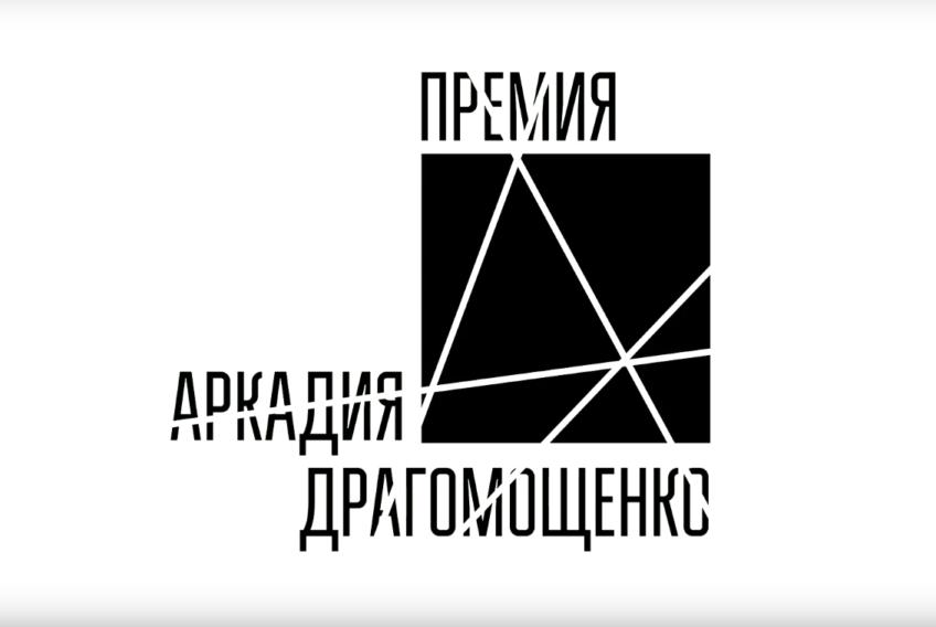 Видеоотчёт. Открытые дебаты членов жюри, кураторов и номинаторов премии Аркадия Драгомощенко (2019)