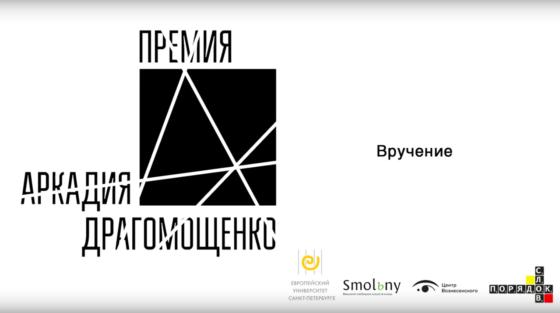 Видеоотчёт. Поэтические чтения финалистов и церемония вручения премии (2019)