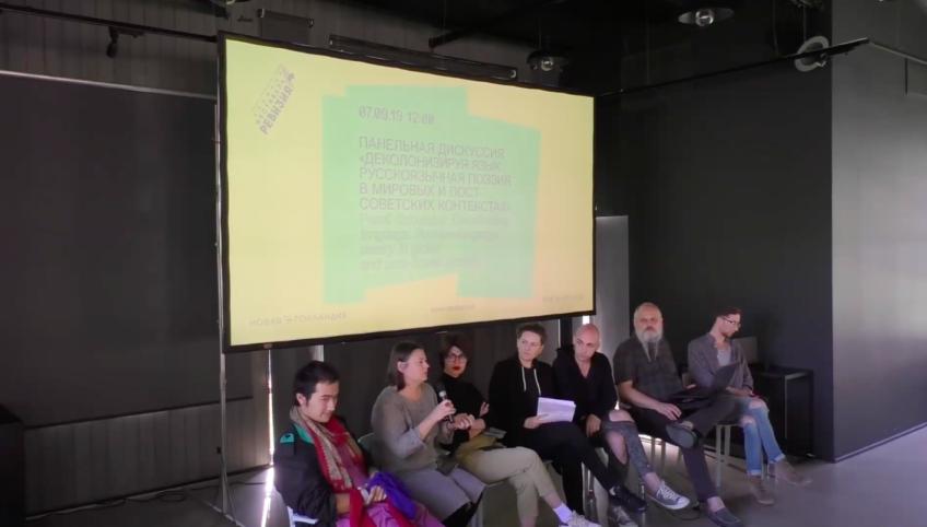 Видеоотчёт. Круглый стол «Деколонизируя язык. Русскоязычная поэзия в мировых и постсоветских культурных контекстах» (2019)