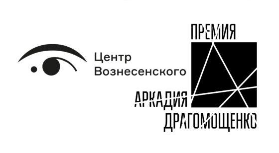 Заявление Премии Аркадия Драгомощенко о сотрудничестве с Центром Вознесенского
