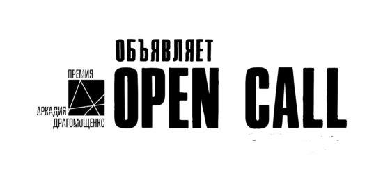 Премия Аркадия Драгомощенко открывает новый сезон и запускает Open Call