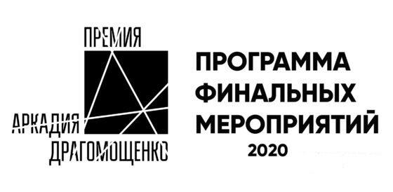 Программа финальных мероприятий Премии Аркадия Драгомощенко — 2020