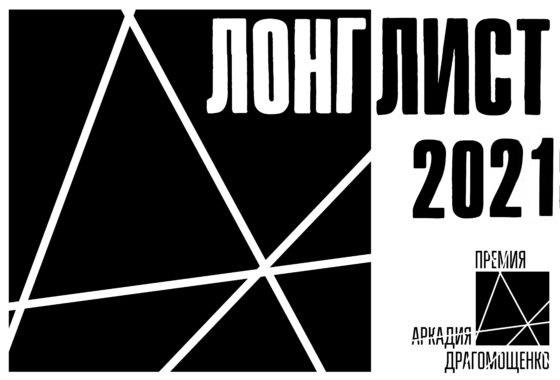 Премия Аркадия Драгомощенко объявляет лонг-лист—2021